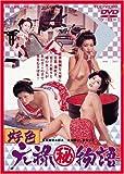 好色 元禄(秘)物語 [DVD]