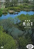 ハイビジョンシリーズ 映像詩 里山II 命めぐる水辺 [DVD]  山根基世, 今森光彦 (NHKソフトウェア)