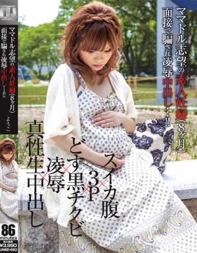 [素人妊婦] ママドル志望の素人妊婦(8ヶ月)面接で騙され凌辱中出し…!!