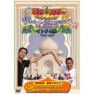 東野・岡村の旅猿 プライベートでごめんなさい・・・インドの旅 【通常版】 [DVD]