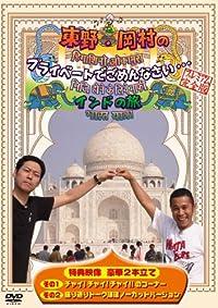 東野・岡村のプライベートでごめんなさい・・・インドの旅 【通常版】 [DVD]