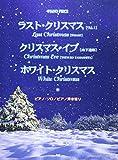 ピアノピース ラストクリスマス/クリスマスイブ/ホワイトクリスマス (ソロ・弾き語り) (ピアノ・ピース)