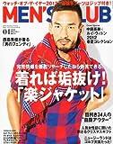 MEN'S CLUB (メンズクラブ) 2012年 01月号 [雑誌]