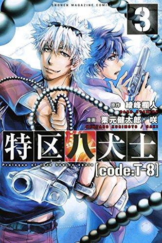 特区八犬士[code:T-8](3) (講談社コミックス)