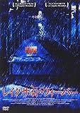 レイクサイド・フィーバー[DVD]