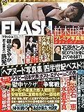 FLASH(フラッシュ) 2015年 10/20 号 [雑誌]