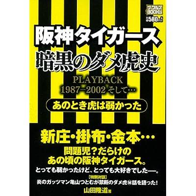 阪神タイガース 暗黒のダメ虎史 あのとき虎は弱かった (ナックルズブックス32)