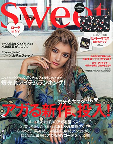Sweet(スウィート) 2015年 11 月号 (雑誌)
