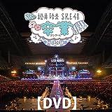 松井玲奈・SKE48卒業コンサートin豊田スタジアム~2588DAYS~ [DVD]
