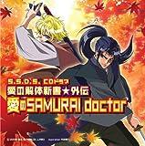 S.S.D.S. CDドラマ 愛の解体新書外伝 愛のSAMURAI doctor