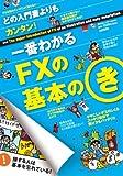一番わかるFXの基本のき―どの入門書よりもカンタン! (東京カレンダーMOOKS)
