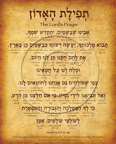The Lord's Prayer Hebrew Poster (8