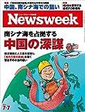 週刊ニューズウィーク日本版 「特集:南シナ海を占拠する中国の深謀」〈2015年 7/7号〉 [雑誌]