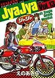 ジャジャ(13) (サンデーGXコミックス)