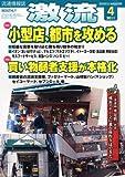 激流 2011年 04月号 [雑誌]