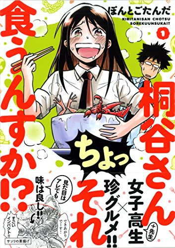 桐谷さん ちょっそれ食うんすか!?(1) (アクションコミックス(月刊アクション))