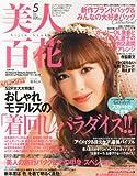 美人百花 2013年 05月号 [雑誌]