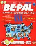 BEーPAL (ビーパル) 2013年 07月号