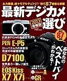 最新デジカメ選び2013 増補版 (Gakken Camera Mook)
