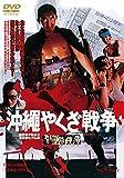 沖縄やくざ戦争[DVD]