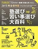 プレジデントFamily 塾選び 習い事選び 大百科(プレジデントムック)