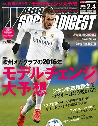 WORLD SOCCER DIGEST 2016.2.4 NO.452