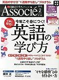 日経ビジネスアソシエ 2015 年 02 月号 [雑誌]