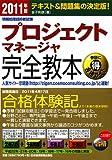 プロジェクトマネージャ完全教本 2011年版 (情報処理技術者試験)