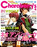 Charaberrys Vol.4 (エンターブレインムック)