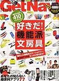 GET Navi (ゲットナビ) 2011年 11月号 [雑誌]