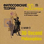 30-Second Philosophies [Russian Edition]: The 50 Most Thought-Provoking Philosophies, Each Explained in Half a Minute | Stephen Law