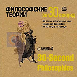 30-Second Philosophies [Russian Edition]: The 50 Most Thought-Provoking Philosophies, Each Explained in Half a Minute (       UNABRIDGED) by Stephen Law Narrated by Pavel Dorofeyev