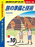 地球の歩き方 C11 オーストラリア 2015-2016 【分冊】 10 旅の準備と技術