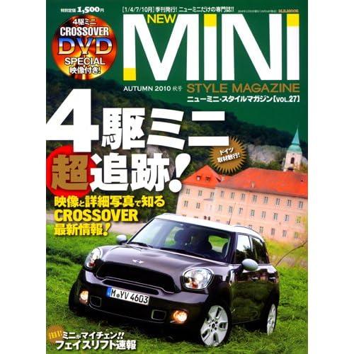 NEW MINI STYLE MAGAZINE (27) (DVD付き) (M.B.MOOK)