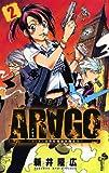 ARAGO(2) (少年サンデーコミックス)