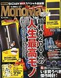 Mono Max (モノ・マックス) 2013年 11月号