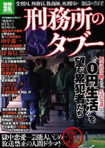 刑務所のタブー (別冊宝島 1985 ノンフィクション)