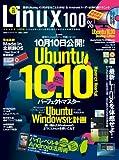 Linux100% Vol.15 -Ubuntu10.10&Windows連携パーフェクトガイド- (100%ムックシリーズ)
