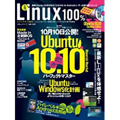 Linux100% Vol.15�@-Ubuntu10.10��Windows�A�g�p�[�t�F�N�g�K�C�h- (100%���b�N�V���[�Y)