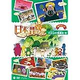 [DVD] ふるさと再生 日本の昔ばなし「大江山の鬼退治」