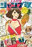 ジャンプ改 2012年 06月号 [雑誌]