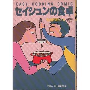 セイシュンの食卓―EASY COOKING COMIC [単行本]