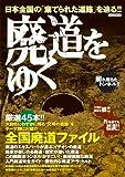 廃道をゆく (イカロス・ムック) (イカロス・ムック)