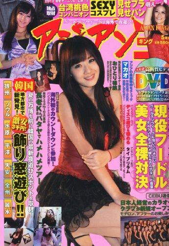 アジアン王 (キング) 2012年 05月号 [雑誌]