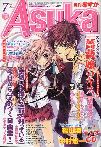 Asuka (アスカ) 2009年 07月号 [雑誌]