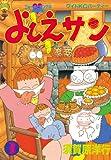 よしえサン ニョーボとダンナの実在日記(3) (モーニングワイドコミックス)