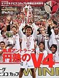 サッカーマガジン増刊 ナビスコカップ優勝記念特別号 鹿島アントラーズ円熟のV4 2011年 12/5号