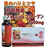 万田酵素ドリンク コラーゲンプラス 10本組×5箱フィッシュコラーゲン3000mg配合
