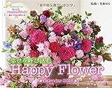 幸せを呼び込む Happy Flower Calendar 2016 (インプレスカレンダー2016)