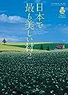 日本で最も美しい村2  ―オフィシャルガイドブック